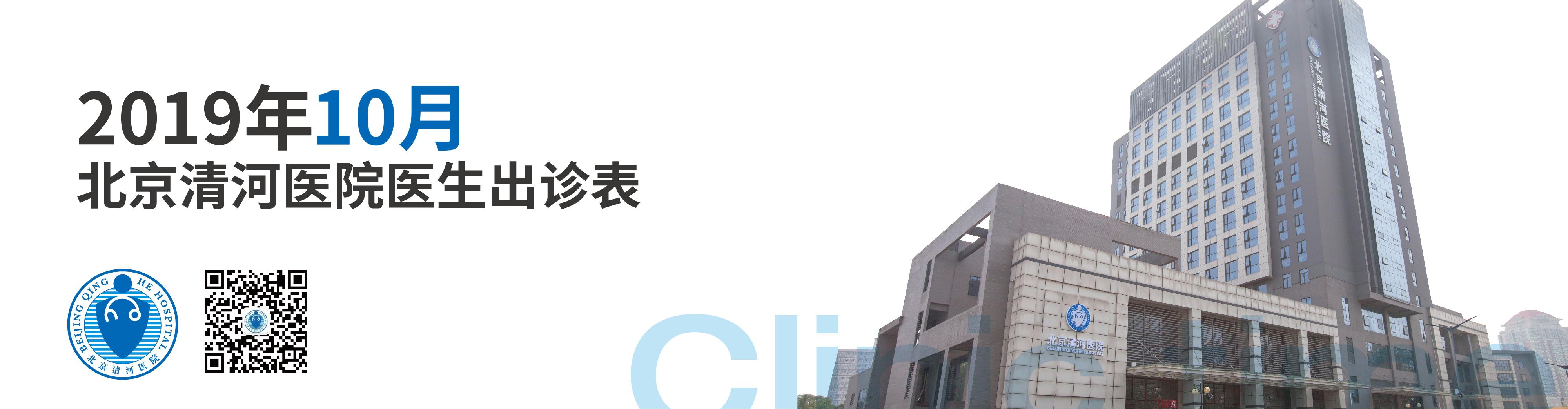 2019年9月北京清河医院医生出诊表