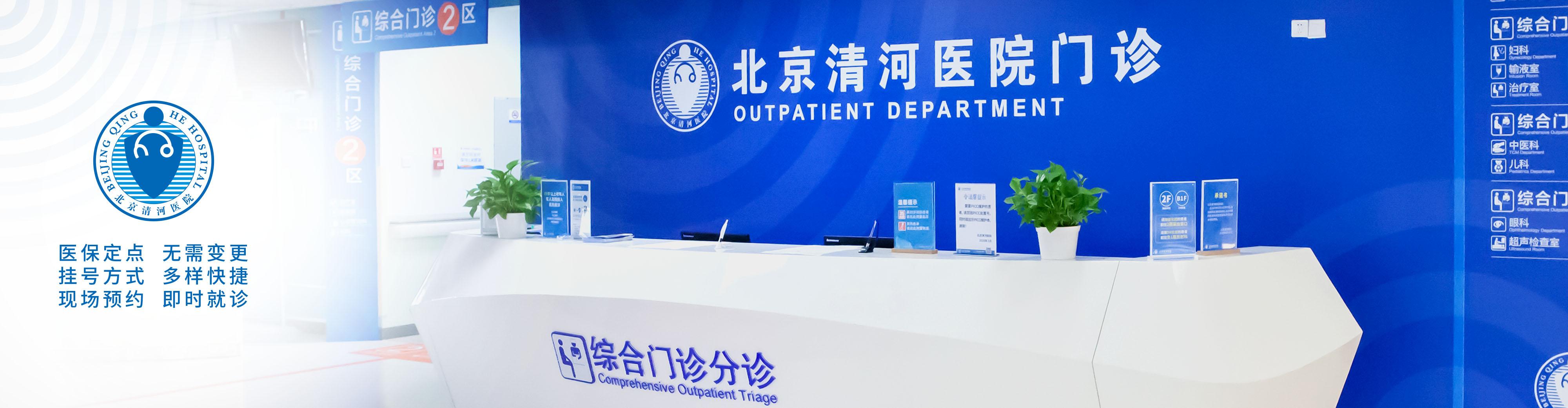北京清河医院门诊